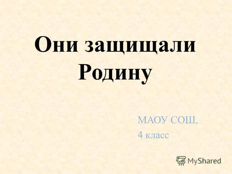 Они защищали Родину МАОУ СОШ, 4 класс