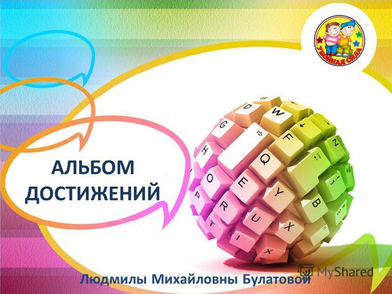 АЛЬБОМ ДОСТИЖЕНИЙ Людмилы Михайловны Булатовой