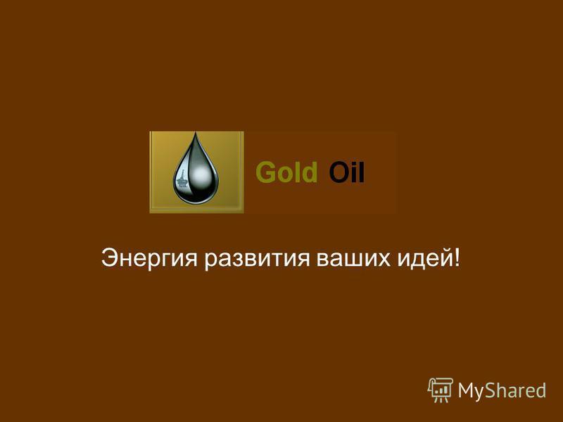 GOLD OIL Энергия развития ваших идей!