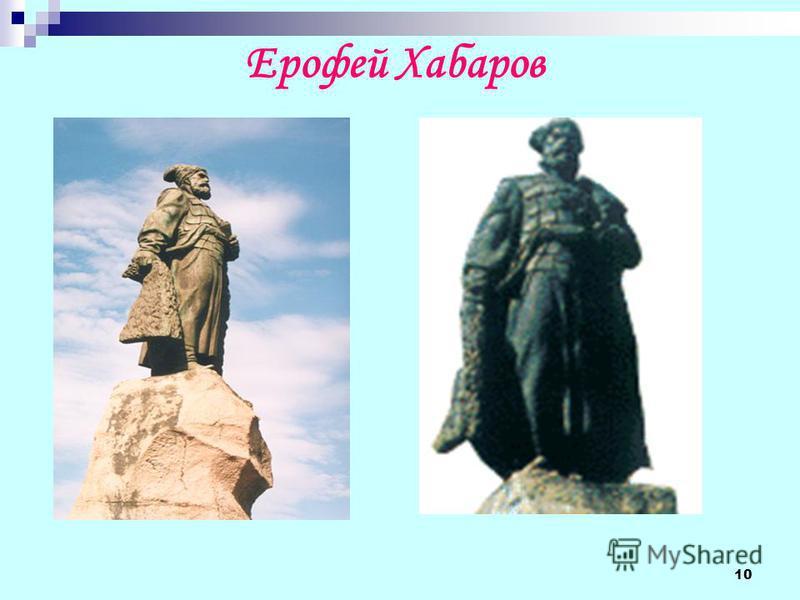 10 Ерофей Хабаров