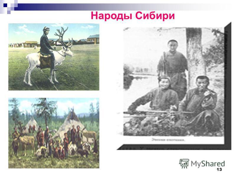 13 Народы Сибири