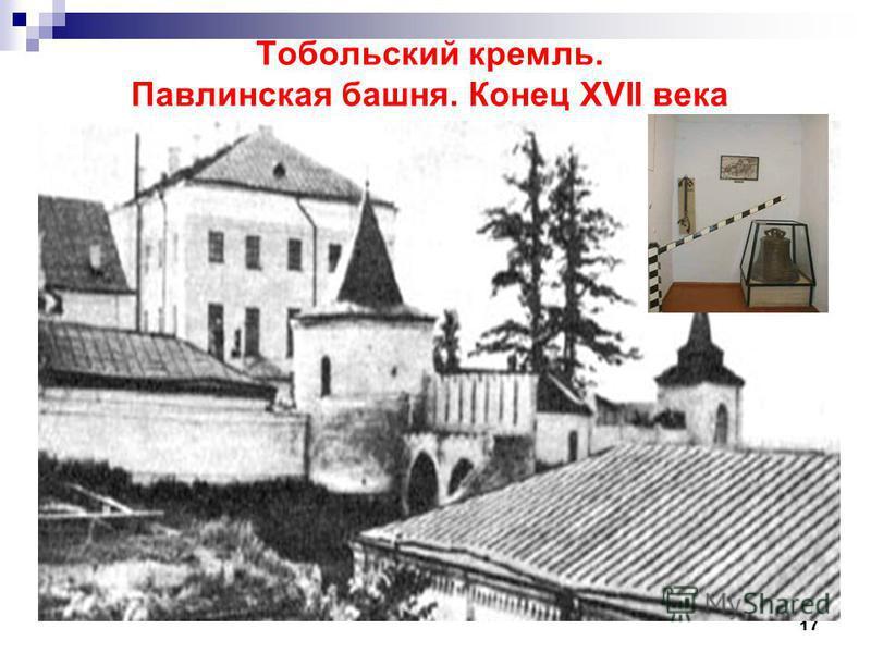 17 Тобольский кремль. Павлинская башня. Конец XVII века
