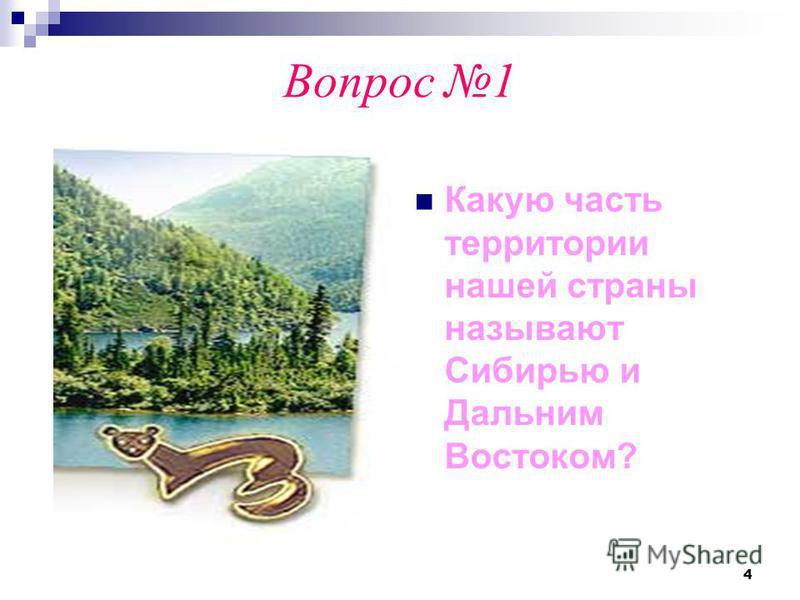 4 Вопрос 1 Какую часть территории нашей страны называют Сибирью и Дальним Востоком?