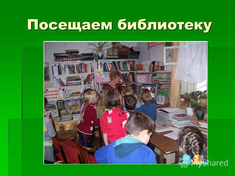 Посещаем библиотеку