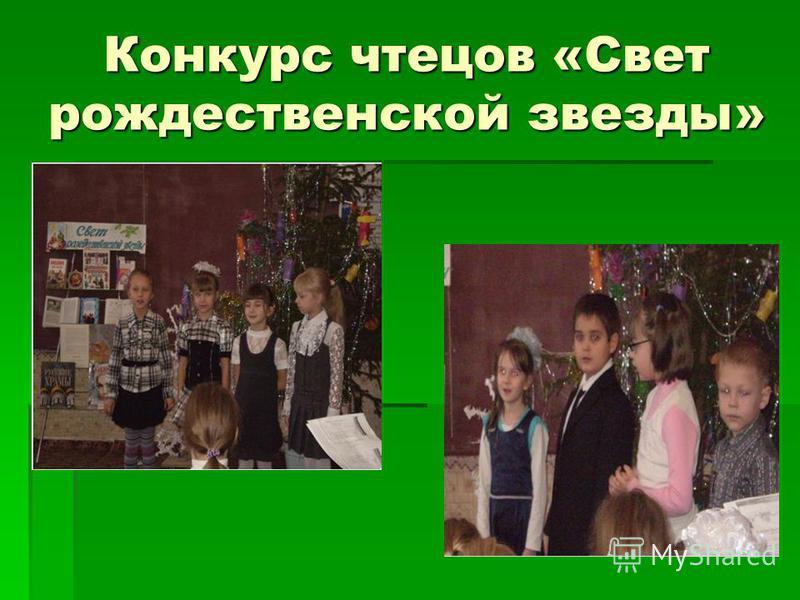 Конкурс чтецов «Свет рождественской звезды»