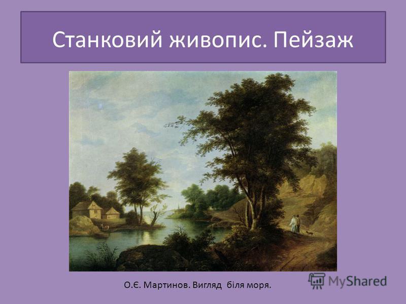 Станковий живопис. Пейзаж О.Є. Мартинов. Вигляд біля моря.