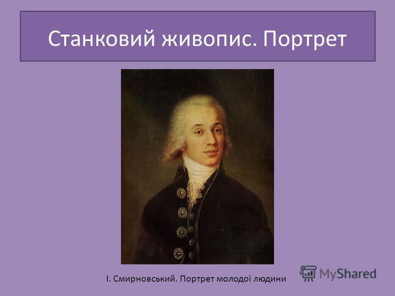 Станковий живопис. Портрет І. Смирновський. Портрет молодої людини