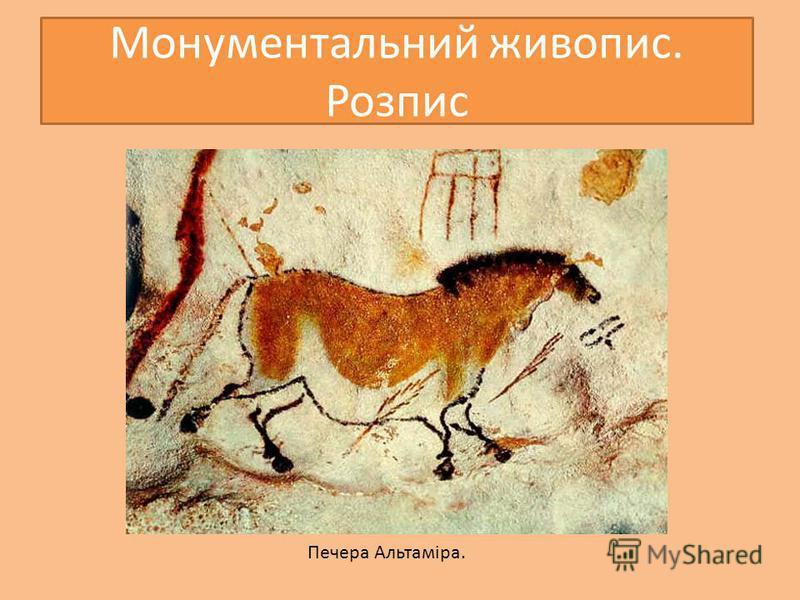 Монументальний живопис. Розпис Печера Альтаміра.