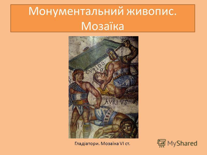 Монументальний живопис. Мозаїка Гладіатори. Мозаїка VI ст.