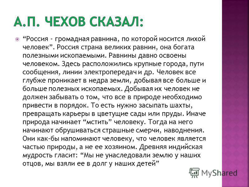 Россия - громадная равнина, по которой носится лихой человек. Россия страна великих равнин, она богата полезными ископаемыми. Равнины давно освоены человеком. Здесь расположились крупные города, пути сообщения, линии электропередач и др. Человек все