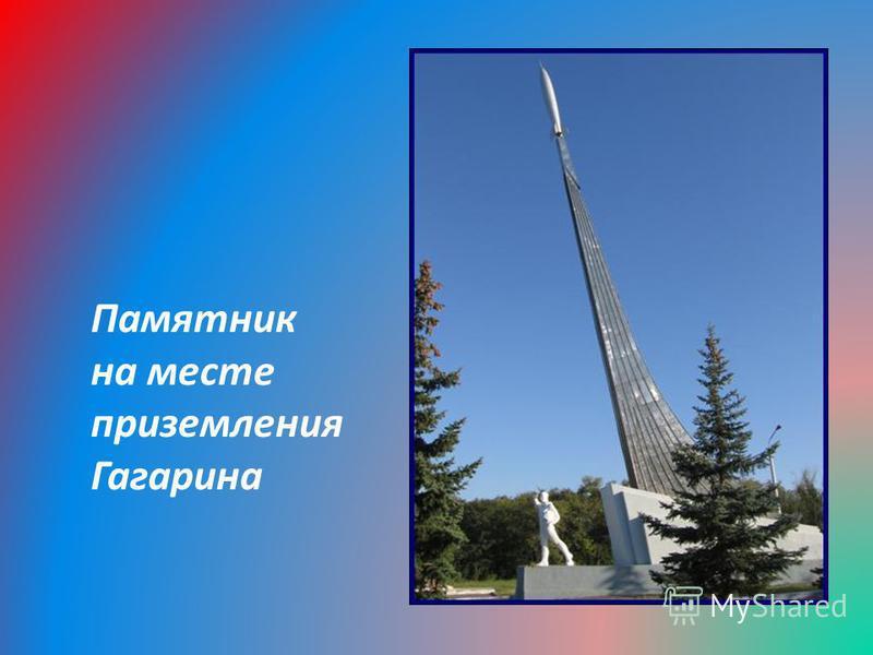 Памятник на месте приземления Гагарина
