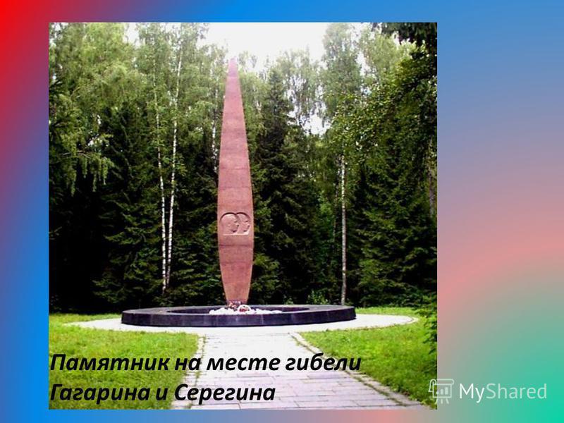 Памятник на месте гибели Гагарина и Серегина