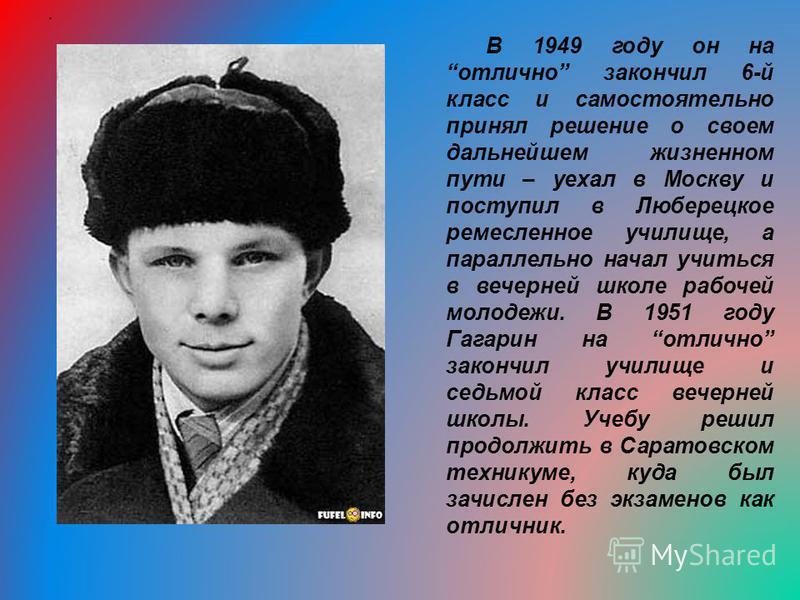 .. В 1949 году он на отлично закончил 6-й класс и самостоятельно принял решение о своем дальнейшем жизненном пути – уехал в Москву и поступил в Люберецкое ремесленное училище, а параллельно начал учиться в вечерней школе рабочей молодежи. В 1951 году