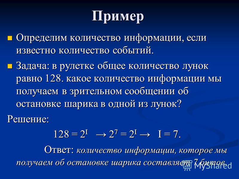 Пример Определим количество информации, если известно количество событий. Определим количество информации, если известно количество событий. Задача: в рулетке общее количество лунок равно 128. какое количество информации мы получаем в зрительном сооб