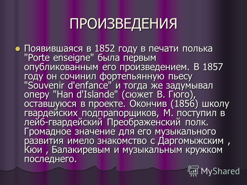 ПРОИЗВЕДЕНИЯ Появившаяся в 1852 году в печати полька