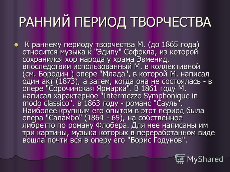 РАННИЙ ПЕРИОД ТВОРЧЕСТВА К раннему периоду творчества М. (до 1865 года) относится музыка к