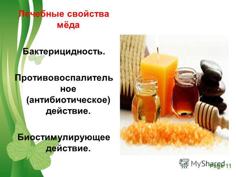 Free Powerpoint TemplatesPage 11 Лечебные свойства мёда Бактерицидность. Противовоспалитель ное (антибиотическое) действие. Биостимулирующее действие.