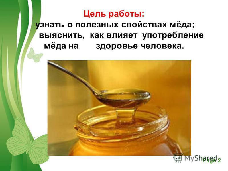 Free Powerpoint TemplatesPage 2 Цель работы: узнать о полезных свойствах мёда; выяснить, как влияет употребление мёда на здоровье человека.