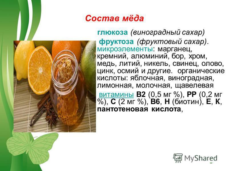 Free Powerpoint TemplatesPage 9 Состав мёда глюкоза (виноградный сахар) фруктоза (фруктовый сахар). микроэлементы: марганец, кремний, алюминий, бор, хром, медь, литий, никель, свинец, олово, цинк, осмий и другие. органические кислоты: яблочная, виног
