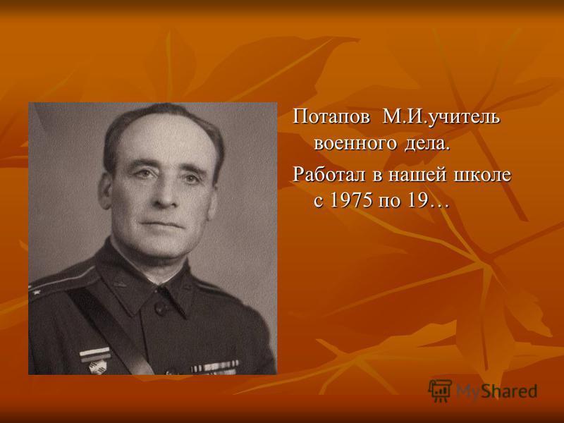 Потапов М.И.учитель военного дела. Работал в нашей школе с 1975 по 19…