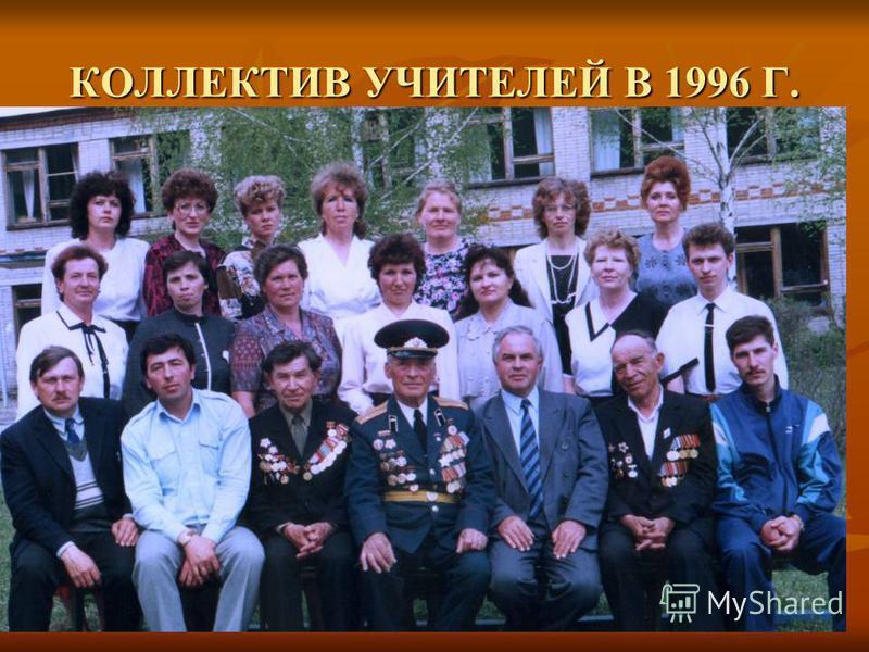 КОЛЛЕКТИВ УЧИТЕЛЕЙ В 1996 Г.