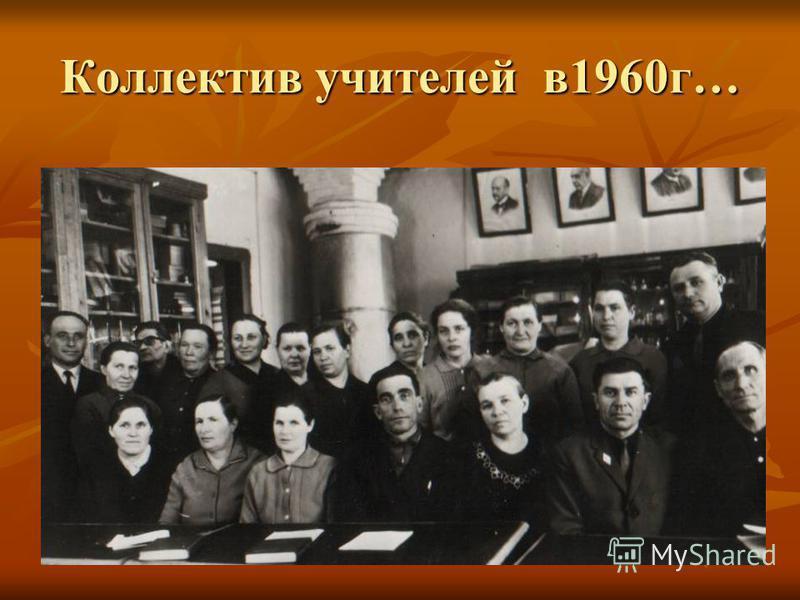 Коллектив учителей в 1960 г…