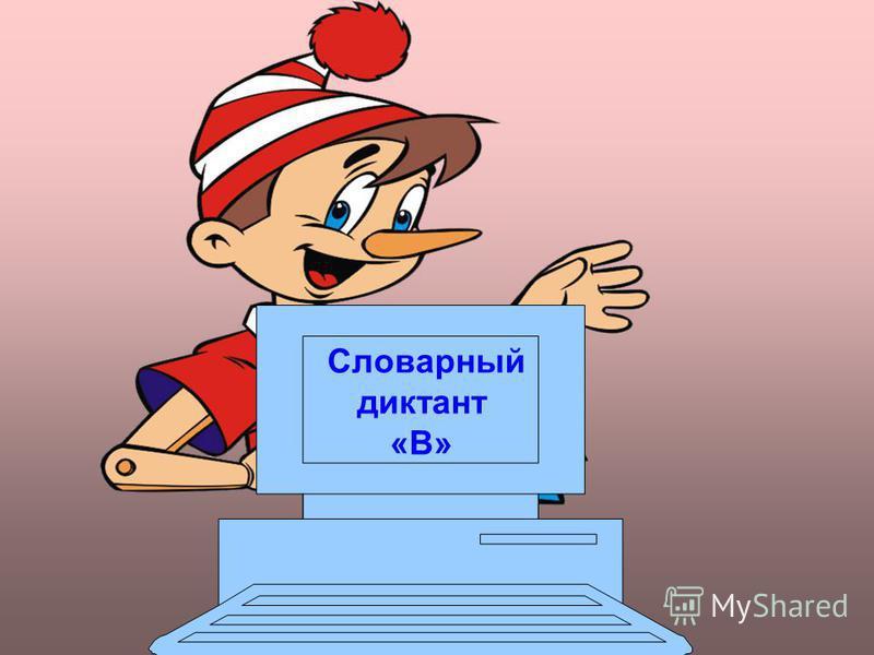 Словарный диктант «В»