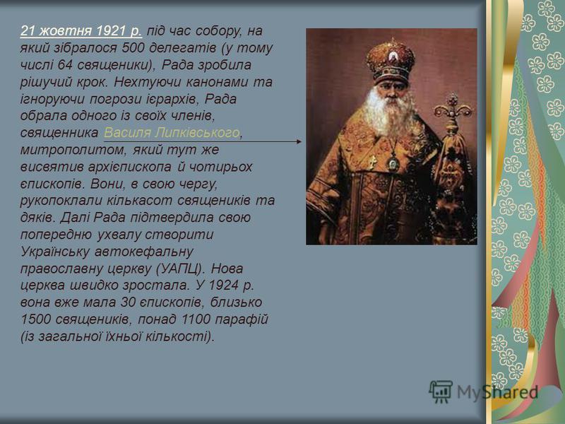 21 жовтня 1921 р. під час собору, на який зібралося 500 делегатів (у тому числі 64 священики), Рада зробила рішучий крок. Нехтуючи канонами та ігноруючи погрози ієрархів, Рада обрала одного із своїх членів, священника Василя Липківського, митрополито
