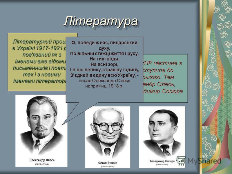 ЛітератураЛітература Літературний процес в Україні 1917-1921 рр. пов'язаний як з іменами вже відомих письменників і поетів, так і з новими іменами літераторів. Разом з військами УНР частина з них у 1919 р. відступила до Кам'янця-Подільського. Там опи