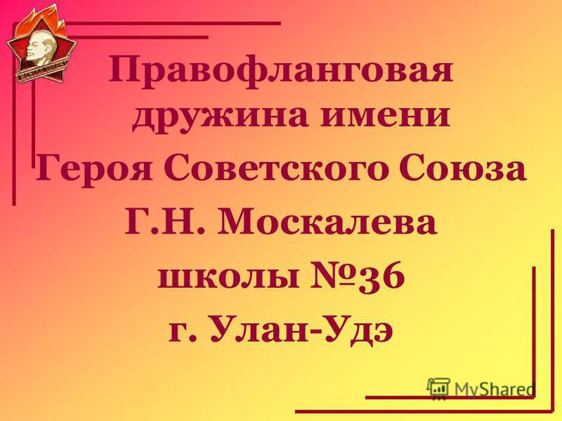 Правофланговая дружина имени Героя Советского Союза Г.Н. Москалева школы 36 г. Улан-Удэ