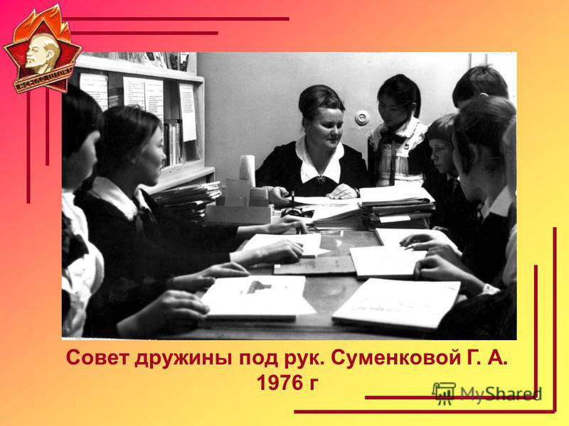 Совет дружины под рук. Суменковой Г. А. 1976 г