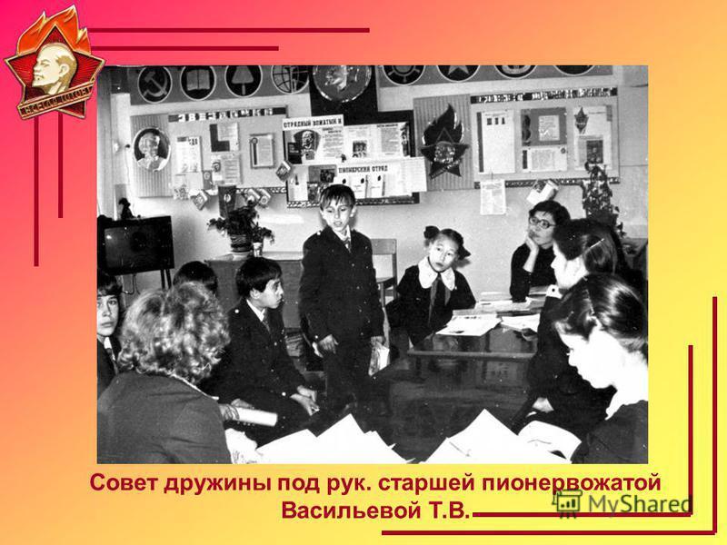Совет дружины под рук. старшей пионервожатой Васильевой Т.В.