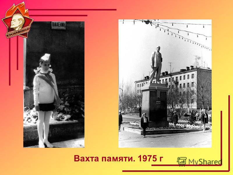 Вахта памяти. 1975 г