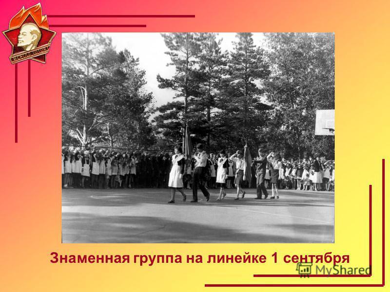 Знаменная группа на линейке 1 сентября