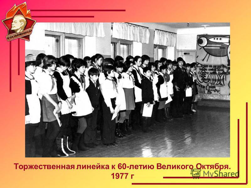 Торжественная линейка к 60-летию Великого Октября. 1977 г