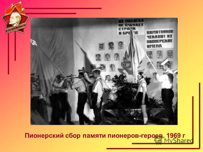 Пионерский сбор памяти пионеров-героев. 1969 г