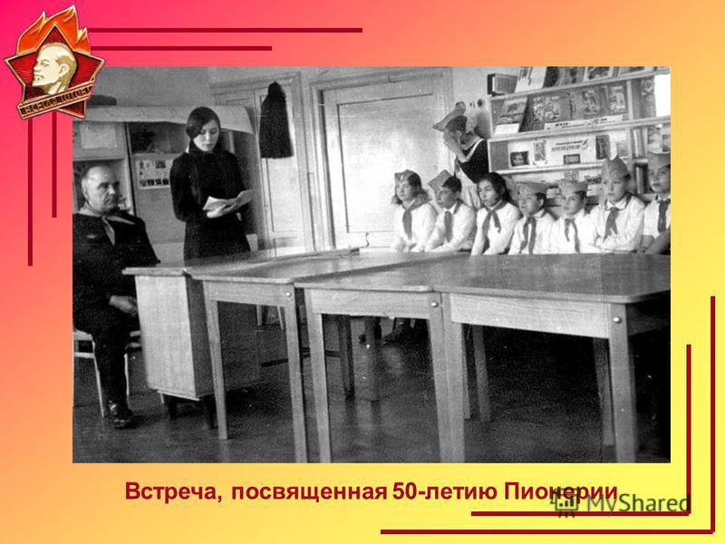 Встреча, посвященная 50-летию Пионерии