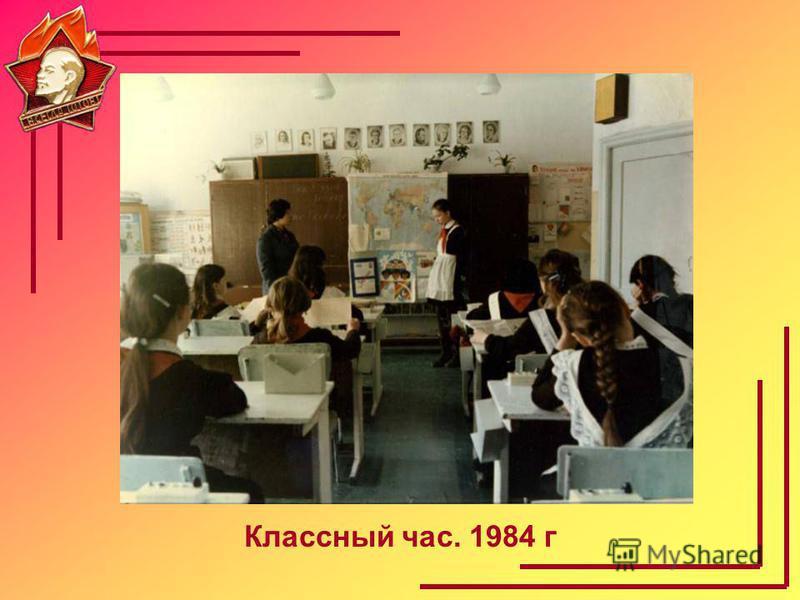 Классный час. 1984 г