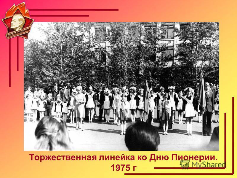 Торжественная линейка ко Дню Пионерии. 1975 г