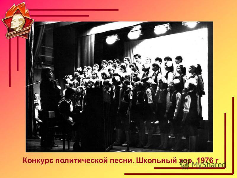 Конкурс политической песни. Школьный хор. 1976 г