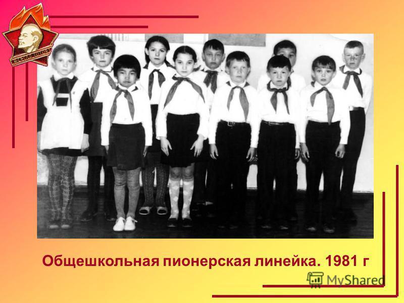 Общешкольная пионерская линейка. 1981 г