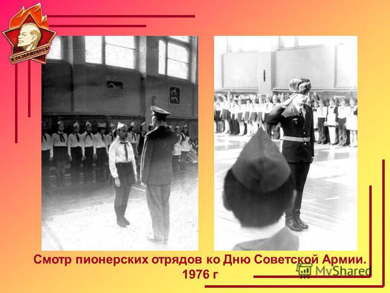 Смотр пионерских отрядов ко Дню Советской Армии. 1976 г