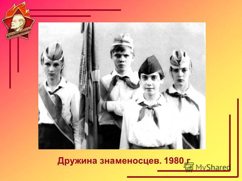 Дружина знаменосцев. 1980 г