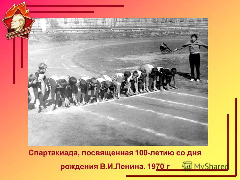 Спартакиада, посвященная 100-летию со дня рождения В.И.Ленина. 1970 г