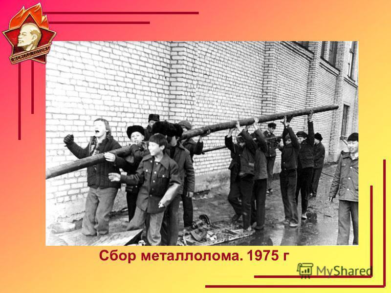 Сбор металлолома. 1975 г