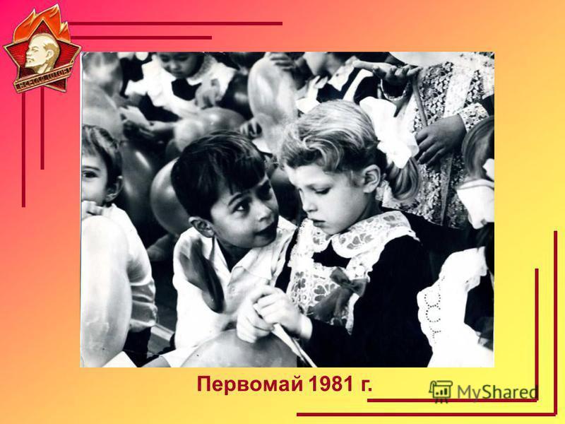 Первомай 1981 г.