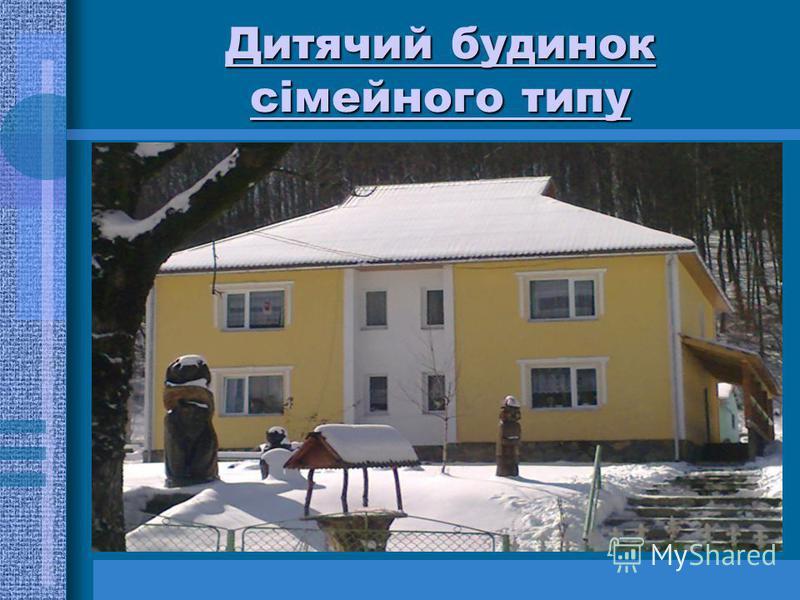 Дитячий будинок сімейного типу