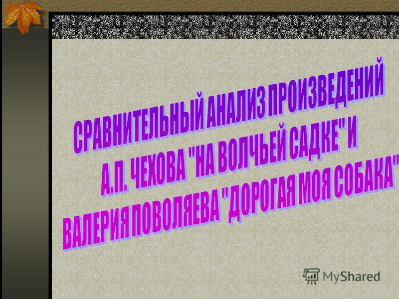 ЭПИГРАФ ПРОЕКТА: « ПОВТОРЯЮ: СУДИТЕ РУССКИЙ НАРОД НЕ ПО ТЕМ МЕРЗОСТЯМ, КОТОРЫЕ ОН ТАК ЧАСТО ДЕЛАЕТ… ВЕДЬ НЕ ВСЕ ЖЕ В НАРОДЕ МЕРЗАВЦЫ…» Ф.М. ДОСТОЕВСКИЙ