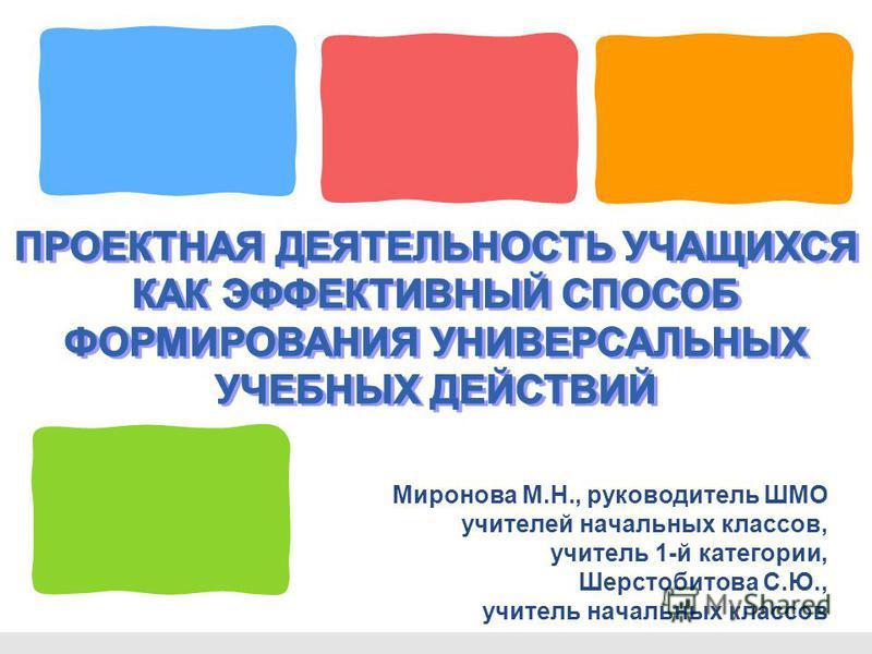 Миронова М.Н., руководитель ШМО учителей начальных классов, учитель 1-й категории, Шерстобитова С.Ю., учитель начальных классов
