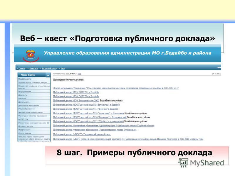 Веб – квест «Подготовка публичного доклада» 8 шаг. Примеры публичного доклада 8 шаг. Примеры публичного доклада
